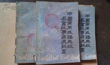 中国常用成语典故名言故事源流辞典【上中下三册全】