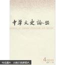 中华文史论丛 2009年第一期