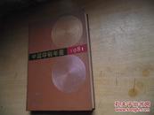中国印刷年鉴1981年 创刊号(内有一张齐白石木版水印画及原版杨柳青年画,邮票等 见图)