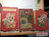 老历书(1961、1962、1964)
