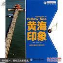 魅力中国海系列丛书:黄海印象等十册全