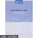 近世中国的儒学与儒家