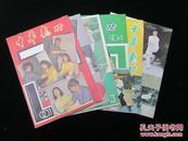 中华气功  1990年1—6期(合售)