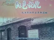 红色记忆--天津市和平区革命遗址