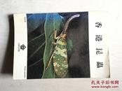 香港昆虫(大32开,铜版纸彩印)