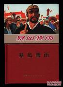 连环画:暴风骤雨(50开有护封精装珍藏本)傅洪生绘画     2012年1版1印