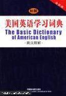 初阶美国英语学习词典:英汉双解:最新版