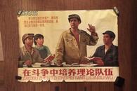 精美文革彩色宣传画 上海人民出版社 74年1版1印 王伟成作《在斗争中培养理论队伍》整开巨幅 约70X100CM保真包老 C2
