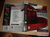 Red Hat Linux技术大全 (无盘 正版现货)