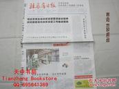 【报纸】驻马店日报 2015年8月18日 【杨靖宇将军纪念馆记事 】
