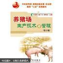 养猪书 猪病防治书 养猪场生产技术与管理(第2版)