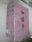 红楼梦 (上中下)[中国古典文学读本丛书]大32开 彩色插图本