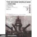 二战图文典藏:日本的进攻(第5卷)