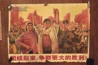 精美文革彩色宣传画 人民美术出版社 70年代出版 闫永生作《团结起来,争取更大的胜利》整开巨幅 约70X100CM 保真包老 C2