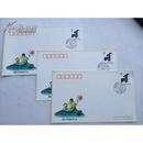 国际传统医学大会纪念封3枚,贴1991年生肖羊票