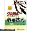 泥鳅鱼养殖技术书籍 泥鳅养殖技术(第3版)