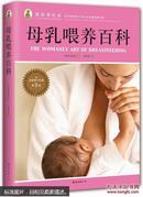 母乳喂养百科 国际母乳会(全新塑封)