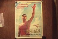 精美文革彩色宣传画 人民体育出版社 75年1版1印 孙逊作《跃向新高度》整开巨幅 约70X100CM 保真包老 C2