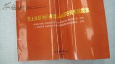 黄土高原地区资源与环境遥感调查数据集  【8开 245页 】