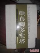 历代名家书法经典字谱放大版第一辑颜真卿多宝塔