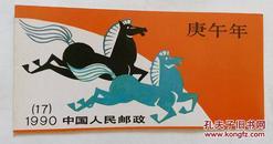 1990马年邮票本(庚午年马票12张)中国人民邮政