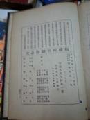 中国古今人名大辞典(民国十年初版!)
