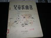《儿童歌曲选》!(音乐出版社,1956年初版一印!)