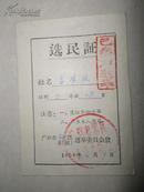 选民证 50年代广州市