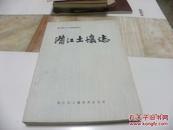 湖北省第二次土壤普查资料4:潜江土壤志