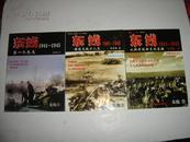 东线(1)1941—1945 国境交战十八天(无盘)、东线(2)1941——1945 从斯摩棱斯克到基辅、东线 (4)1941——1945第一个冬天  3册合售