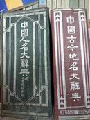 中国古今地名大辞典(品相较差)