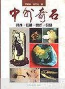 中外奇石:寻找·收藏·赏析·贸易