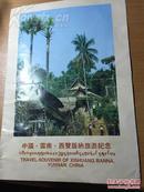 《西双版纳旅游纪念》