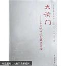 北京旧闻故影书系《大前门:王永斌口述老北京生活》