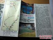 《黄龙-九寨沟风景区导游图》