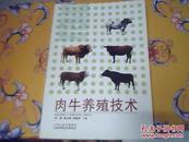 正版图书 肉牛养殖技术  刘强 高文俊 等主编9787537745048