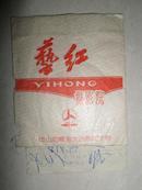 中山县石岐 艺红摄影院 相袋 后面贴有一张发票
