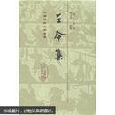 中国古典文学丛书:王令集(竖排繁体 一版一印)