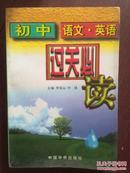 初中语文英语过关必读 ,1998一版一印,458页,近新品未用