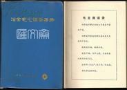 文革时期工程设计技术资料《冶金电气调整手册》冶金工业出版社 第二冶金建设公司编写