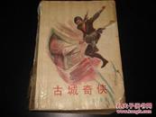 【老版武侠包邮】古龙著《古城奇侠》一册全,实为曹若冰作品
