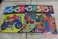 哈哈画报<1991年第3期、第6期、1992年第6期、第11期   四册合售>