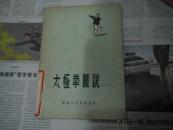 《太极拳图说(二)》1961年太平书局出版