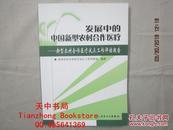 2006年一版一印  :发展中的中国新型农村合作医疗 -- 新型农村合作医疗试点工作评估报告
