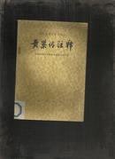 黄巢传注释(农民战争史料选注)