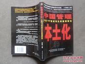中国管理本土化:中国100家成功企业案例研究