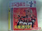 足球周刊 2013年;588、589、593、594、595、598、  六本合售+2014 7本共13本合买