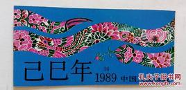 蛇小本 1989年中国人民邮政已巳年