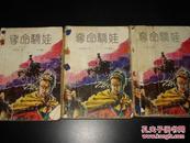 【老版武侠包邮】巨龙生著《夺命娇娃》上中下3册全
