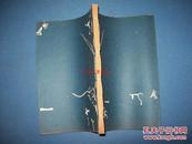 汉铜印丛-线装4册全-62年一版一印